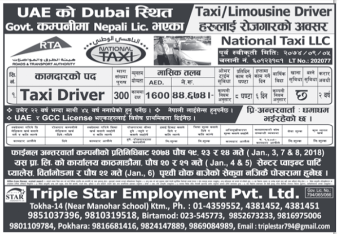 Jobs in UAE for Nepali, Salary Rs 44,674
