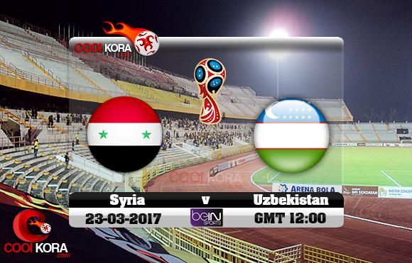 مشاهدة مباراة سوريا وأوزبكستان اليوم 23-3-2017 تصفيات كأس العالم
