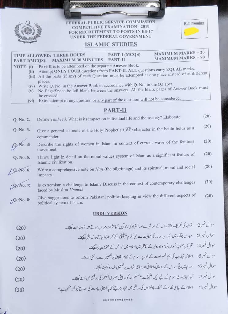 CSS Islamic Studies Paper 2019