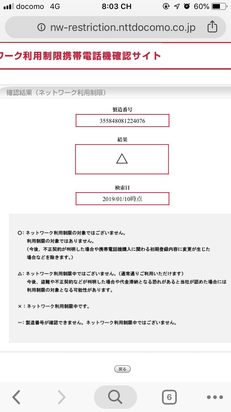 Cách kiểm tra điện thoại Nhật diiho.com