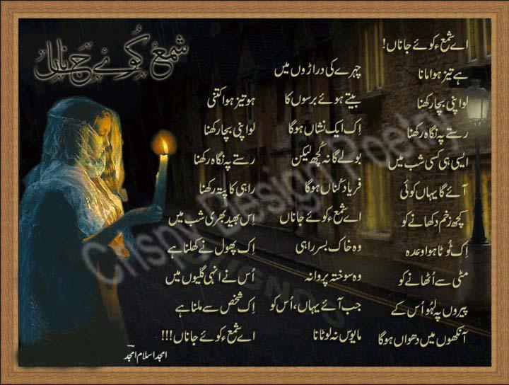 Amjad islam amjad urdu beautiful poetry ghazal gallery - Wallpaper urdu poetry islamic ...