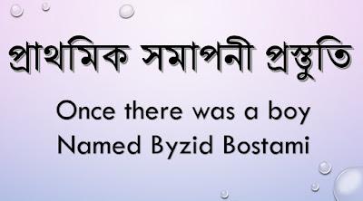 প্রাথমিক সমাপনী প্রস্তুতি-2018: Unseen passage(11)-Once there was a boy named Byzid..... (Download Now!)