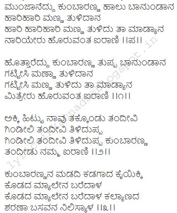 Lyrics in Kannada: Munjaneddu kumbaranna lyrics ...