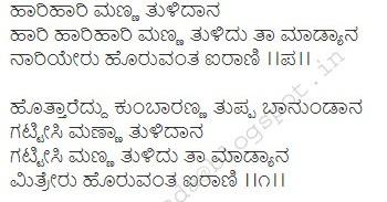 Munjuneddu Kumbaranna | Chandrike | Traditional Popular ...