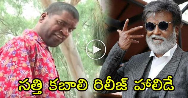 Bithiri Sathi On Kabali Release Holiday | Sathi Funny Conversation With Savitri