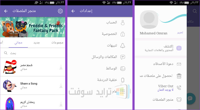 Viber Messenger 9.0.0.8 Full