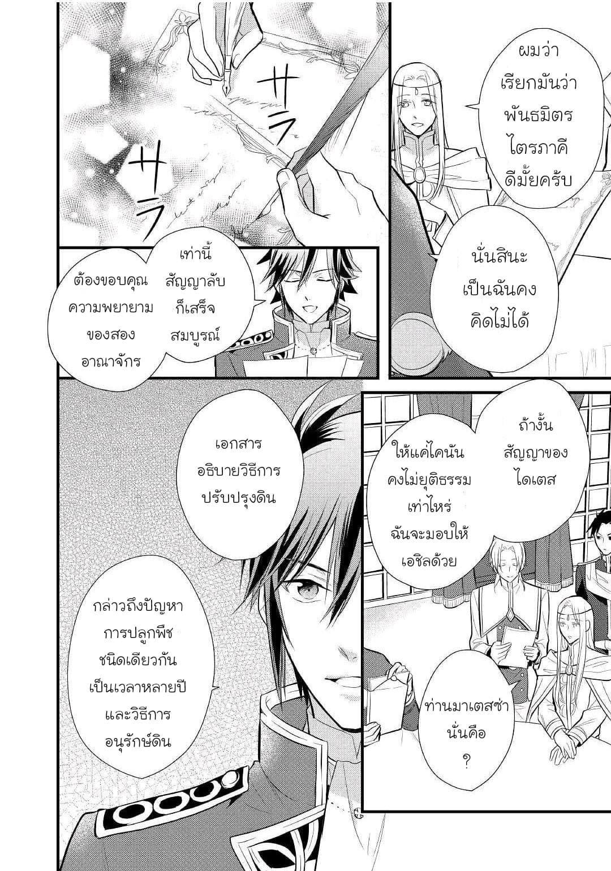 อ่านการ์ตูน Daites Ryou Koubouki ตอนที่ 17 หน้าที่ 8