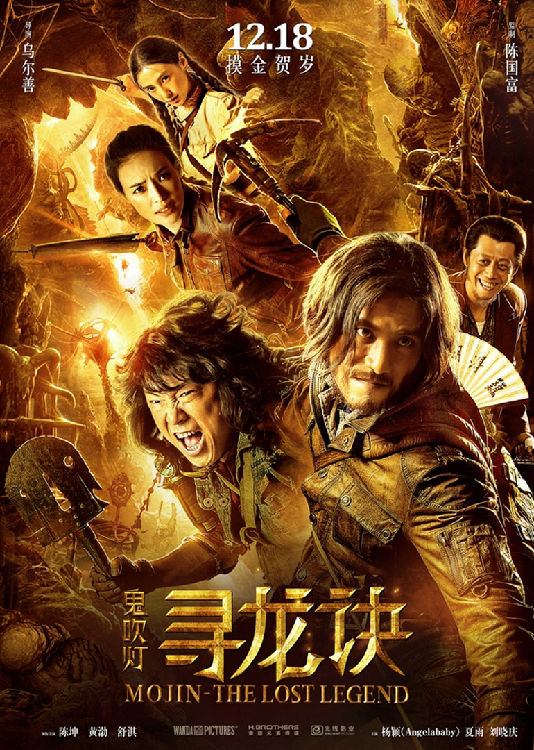 PennsylvAsia: New Chinese movie Mojin - The Lost Legend (鬼