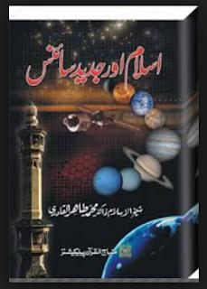 islam and science Book PDF Download in urdu by Dr. Tahir ul Qadri