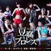 [TV-Dorama] 170218 Tofu Pro Wrestling Episode 05