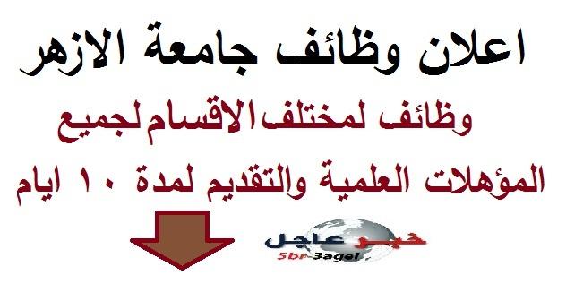 """اعلان وظائف جامعة الازهر """" كلية البنات الاسلامية """" لجميع المؤهلات والتقديم لمدة عشرة ايام"""