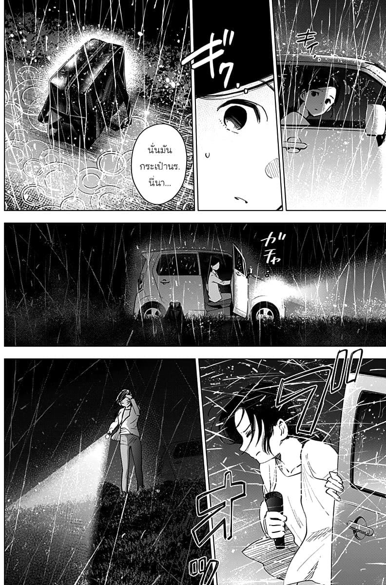 อ่านการ์ตูน Shounen no Abyss ตอนที่ 8 หน้าที่ 7