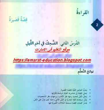 حل درس الضحك اخر الليل لغة عربية للصف السابع الفصل الاول 2020- التعليم فى الامارات