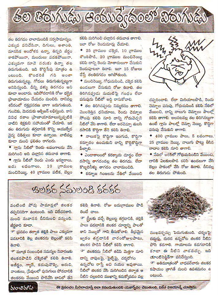 Ayurvedam Recipes For Vertigo Giddiness Dizziness