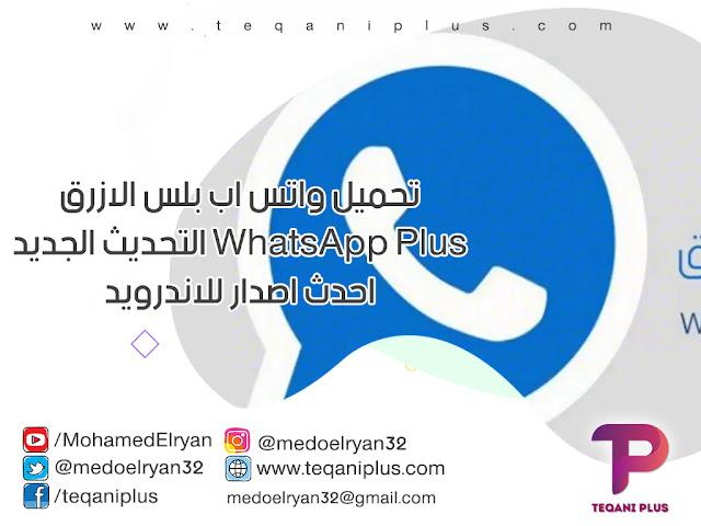 تحميل واتس اب بلس الازرق التحديث الجديد WhatsApp Plus احدث اصدار للاندرويد