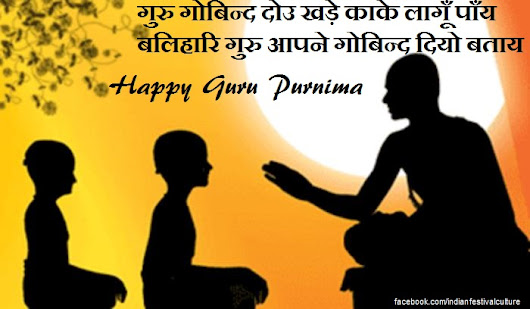 Happy Guru Purnima Images,Photo and Pictures 2016