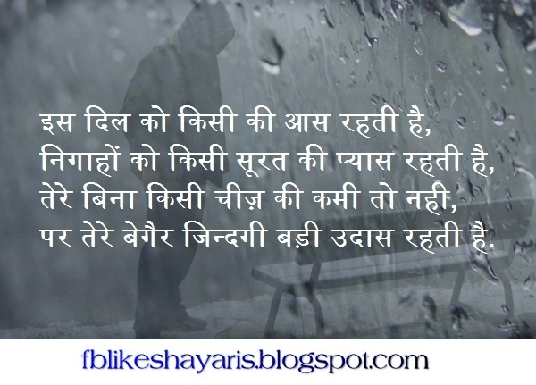 Zindagi Shayari Images for Facebook - WhatsApp Picture SMS