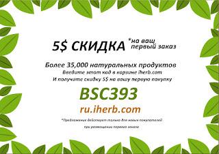 реферальный код на скидку iherb BSC393