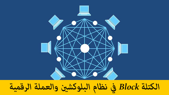 الكتلة Block في نظام البلوكشين والعملة الرقمية