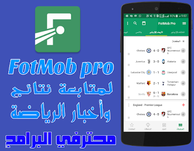 [تحديث] تطبيق FotMob Pro  v117.0.8289  لمتابعة جميع أخبار ومستجدات كرة القدم أول بأول النسخة الكاملة
