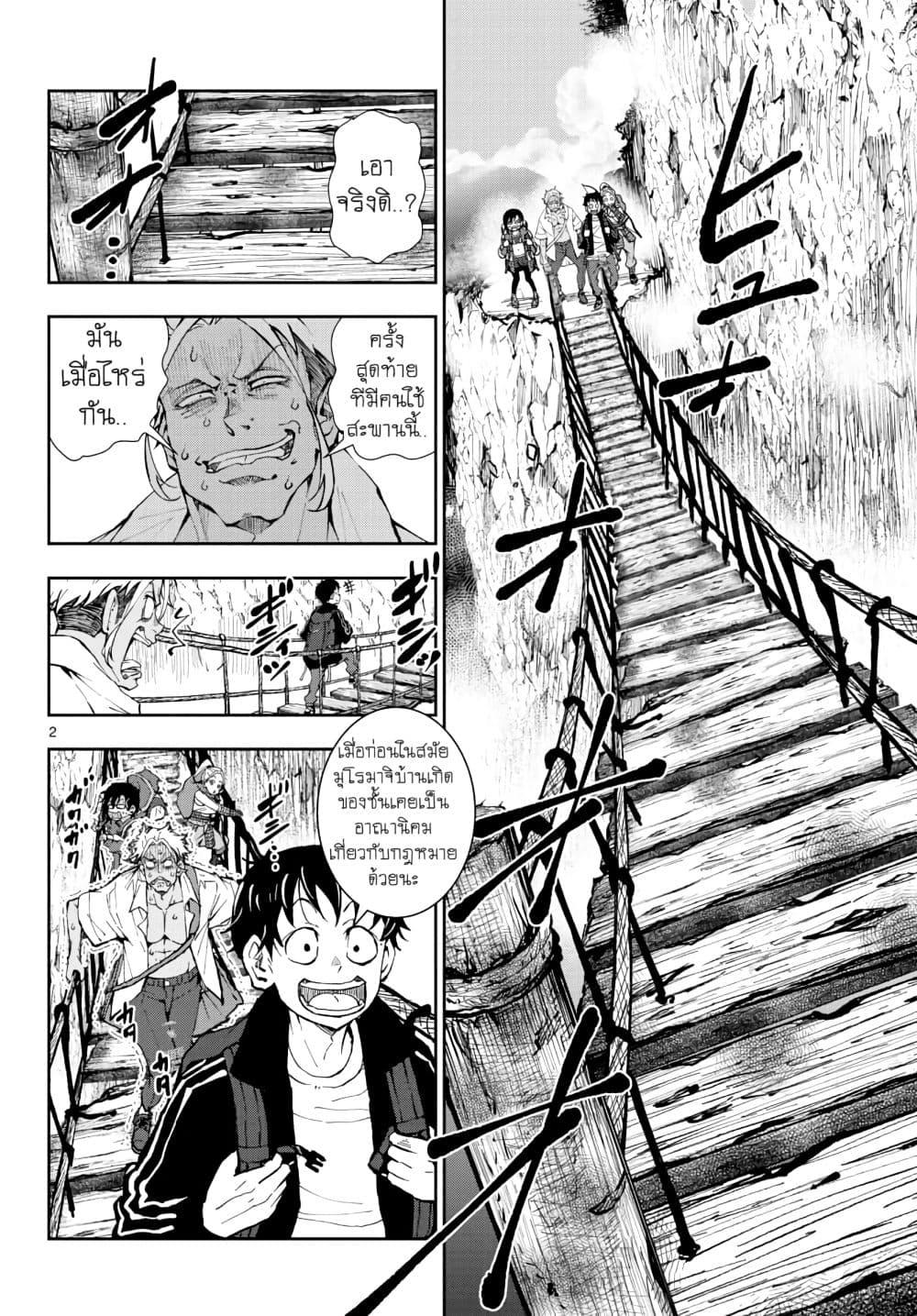 อ่านการ์ตูน Zombie 100 Zombie Ni Naru Made Ni Shitai 100 no koto ตอนที่ 15 หน้าที่ 2