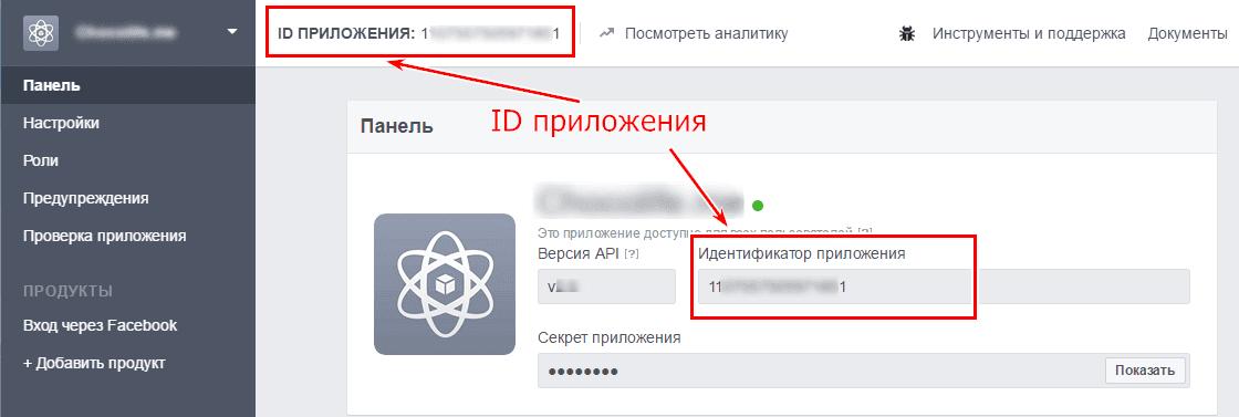 Додавання Facebook SDK