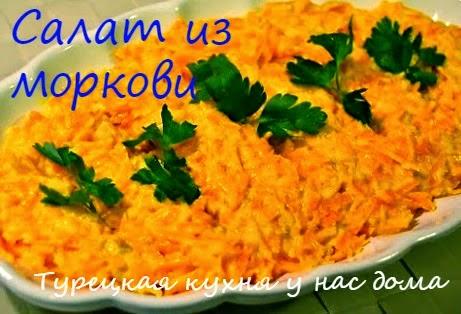 турецкий салат из моркови