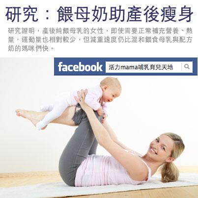 產後餵母乳瘦很快?