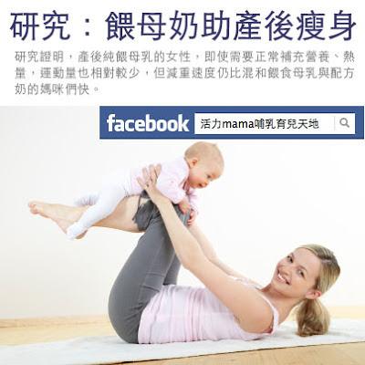 產後餵母乳瘦很快?因為哺乳熱量消耗得很快
