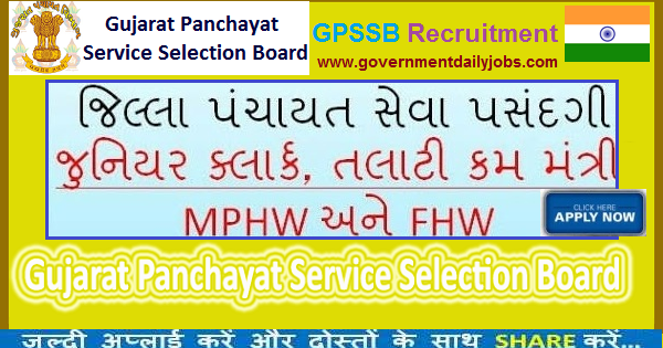 GPSSB TALATI MANTRI RECRUITMENT 2016 FOR JUNIOR CLERK, FHW, MPHW