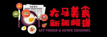 大馬美食與新聞頻道 | MY Foods & News Channel