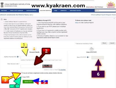 Online Aadhaar card Reprint Order kaise kare.aadhaar card Reprint Order status kaise check kare.