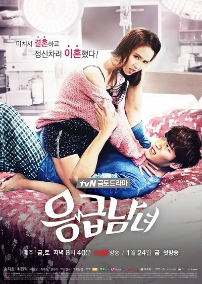 Emergency Man And Woman (2014)