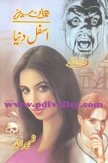 Asfal Dunya Imran Series Novel by Zaheer Ahmad