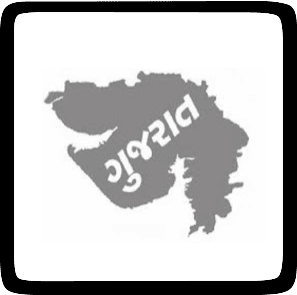 Download Gujarat Rozgaar Samachar (17-06-2020)