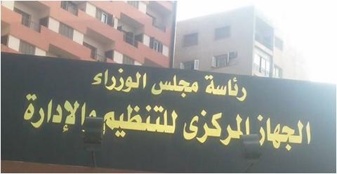 تفاصيل قرار تثبيت كافة العمالة المؤقتة بجميع المحافظات فى مصر الصادر بتاريخ 25/10/2017
