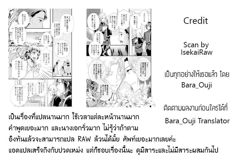 อ่านการ์ตูน Daites Ryou Koubouki ตอนที่ 1 หน้าที่ 38