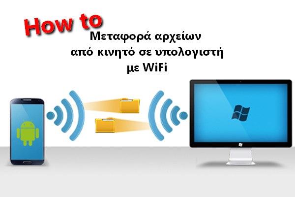 Μεταφορά αρχείων από κινητό σε υπολογιστή με WiFi