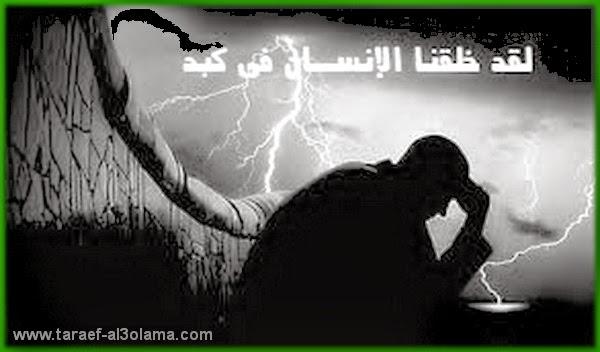 لقد خلقنا الانسان في كبد-طرائف العلماء-أنور بن عياد-تفسير القرآن-التفسير