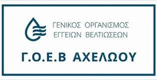 Απαγορεύσεις για την αποφυγή ατυχημάτων από τον ΓΟΕΒ Αχελώου | Νέα ...