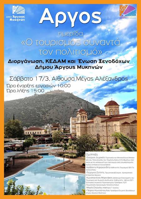 Ημερίδα: «Ο Τουρισμός συναντά τον Πολιτισμό» στο Άργος