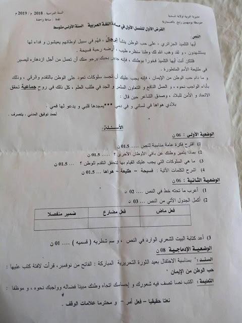 نماذج الفرض المحروس رقم (1) مادة اللغة العربية السنة الاولى متوسط الجيل الثاني الثلاثي الاول