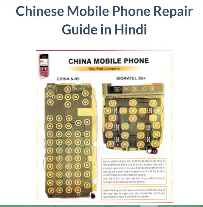 Mobile Phone Repair Manual PDF Download | MobileRepairingOnline