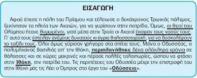 Ιστορία Γ' Δημοτικού - Εισαγωγή - Ενότητα 6 - οι περιπέτειες του Οδυσσέα