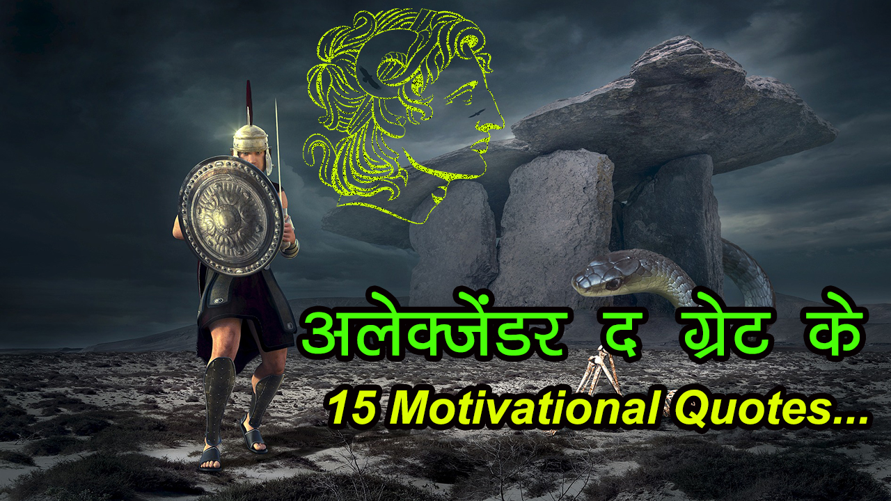 अलेक्जेंडर द ग्रेट के 15 Motivational Quotes - Motivational Quotes of Alexander The Great in Hindi