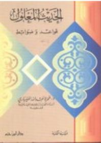 حمل كتاب الحديث المعلول قواعد وضوابط - حمزة المليباري