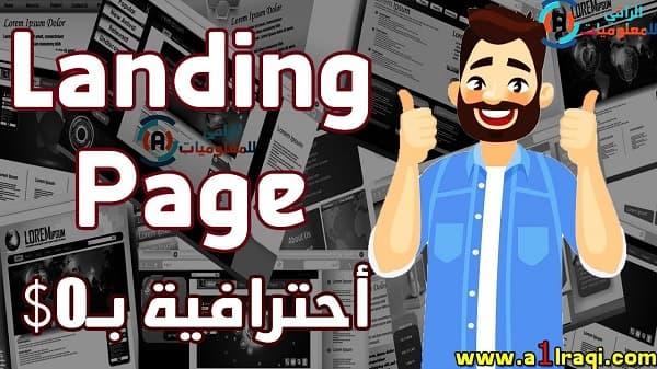 طريقة عمل صفحة Landing Page احترافية جداً وبتكلفة 0$ حصرياً