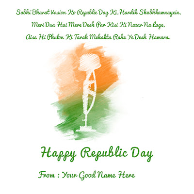 Happy Republic Day 2017 Cards