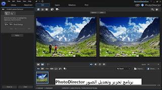 تنزيل برنامج PhotoDirector لتحرير وتعديل الصور