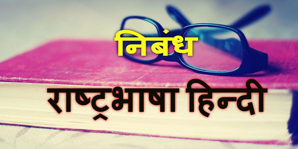 Rashtrabhasha Hindi